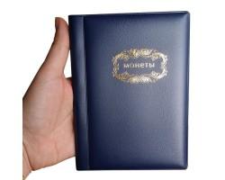Альбом для коллекции монет (10 страниц / 120 карманов)