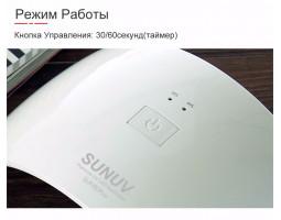 Лампа-сушка SUNUV SUN9C Plus (36 Вт / 18 LED)