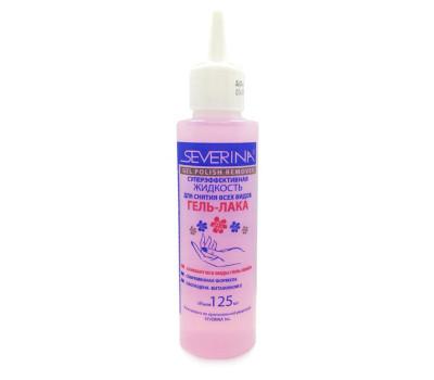 Жидкость для снятия всех видов гель-лака суперэффективная SEVERINA (125 мл.)