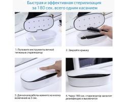 Ультрафиолетовый стерилизатор для салона и дома
