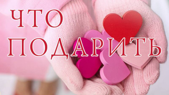7 идей подарков на 14 февраля (День Всех Влюбленных)