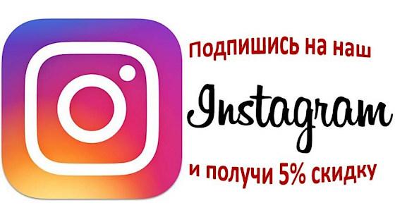 Подпишись на наш Instagram и получи скидку!