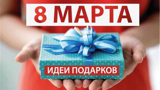 Как выбрать подарок на 8 марта маме, жене, сестре, бабушке...