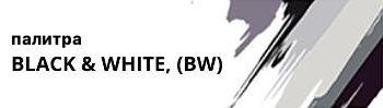 Палитра BLACK&WHITE (BW)