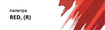 Палитра Red (R)