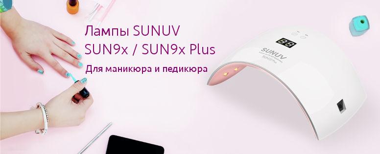Лампа SUNUV SUN9x