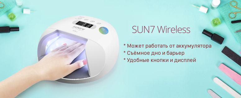 SUNUV SUN7