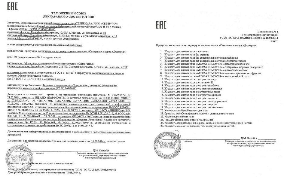 Сертификат SEVERINA