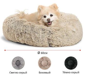 Круглая для собак 60 см.