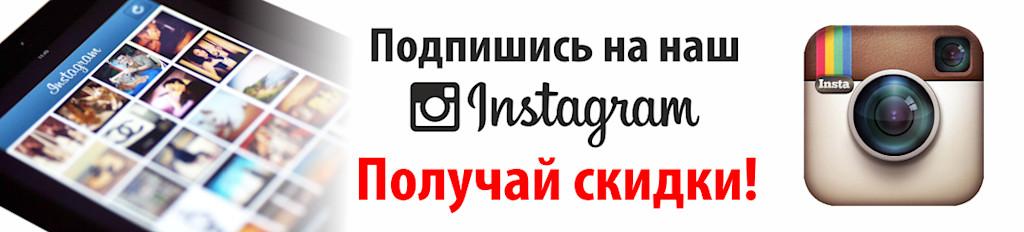 Для наших подписчиков в Instagram — мы делаем СКИДКУ